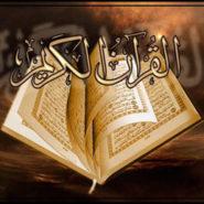 Le Coran, mais c'est très simple ! (2/2)